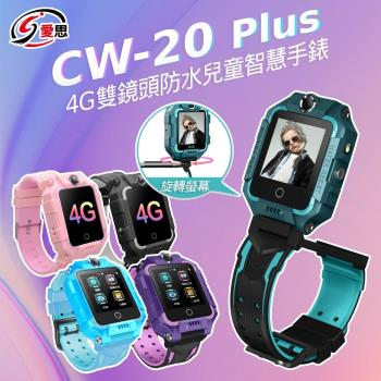 IS愛思 CW-20 PLUS 防水雙鏡頭LTE定位關懷兒童智慧手錶