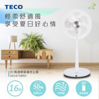 TECO東元 16吋微電腦遙控DC扇風扇立扇電扇 XA1675BRD