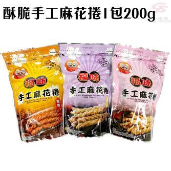 福味小琉球 酥脆手工麻花捲1包200g/多款可選/原味/黑糖/煉乳 金德恩 台灣製造