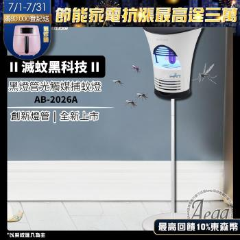 【Anbao 安寶】微電腦光觸媒捕蚊燈(AB-2026A)創新黑燈管