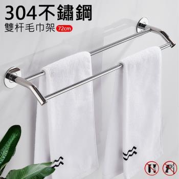 304不鏽鋼雙桿毛巾架 浴室浴巾架/毛巾桿 不鏽鋼衛浴五金掛架(免釘膠) 72cm