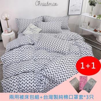 泫雅黑 雙人四件式鋪棉兩用被床包組(組合-台灣製純棉口罩套*3只)