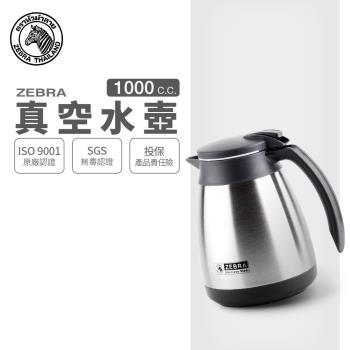 【ZEBRA 斑馬牌】真空水壺 / 1.0L(304不鏽鋼 保溫壺 真空壺)