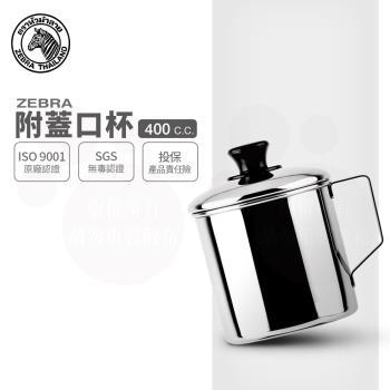 【ZEBRA 斑馬牌】不銹鋼口杯-附蓋 / 2A08L / 400CC(304不鏽鋼 鋼杯 馬克杯)