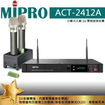 MIPRO ACT-2412A 2.4G 分離式天線1U雙頻道無線麥克風
