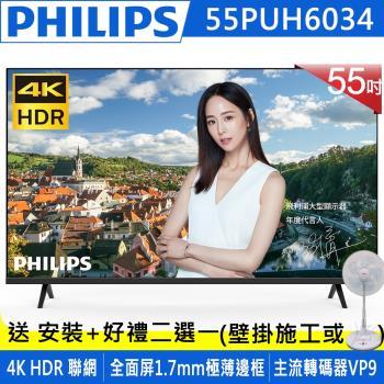 PHILIPS飛利浦 55吋 4K HDR聯網液晶顯示器+視訊盒 55PUH6034