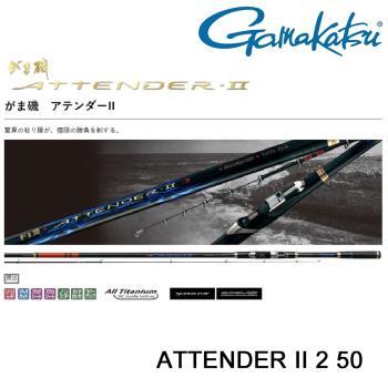 GAMAKATSU  ATTENDER II 2-50 磯釣竿(公司貨)