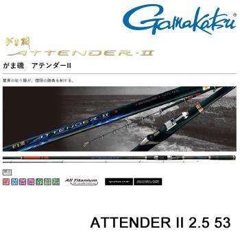 GAMAKATSU  ATTENDER II 2.5-53 磯釣竿(公司貨)