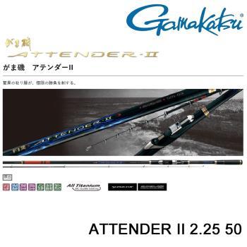 GAMAKATSU  ATTENDER II 2.25-50 磯釣竿(公司貨)