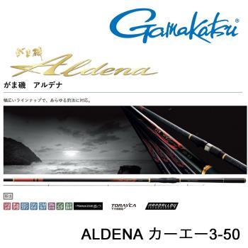 GAMAKATSU  ALDENA 力-工-3-50 磯釣竿(公司貨)
