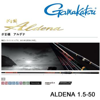 GAMAKATSU  ALDENA 1.5-50 磯釣竿(公司貨)