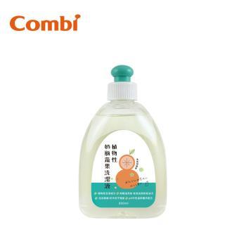 日本Combi 植物性奶瓶蔬果洗潔液 300ml