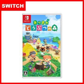 【Nintendo 任天堂】Switch 集合啦!動物森友會(台灣公司貨)+卡帶盒+類比套