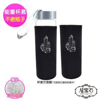 A1寶石 能量保溫杯杯套杯袋手提水瓶套多功能提袋套潛水料杯套-含開光(贈白水晶淨化碎石)
