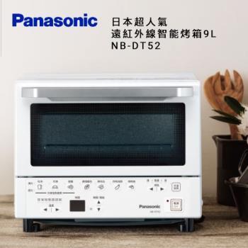 Panasonic國際牌 9L微電腦遠紅外線電烤箱 NB-DT52(庫)