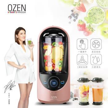【OZEN】真空抗氧破壁調理機 玫瑰粉金 (HAF-HB300PK )