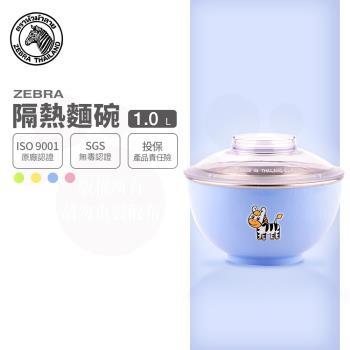 【ZEBRA 斑馬牌】彩色隔熱麵碗-附蓋 15CM / 1L(304不鏽鋼 隔熱碗 泡麵碗)