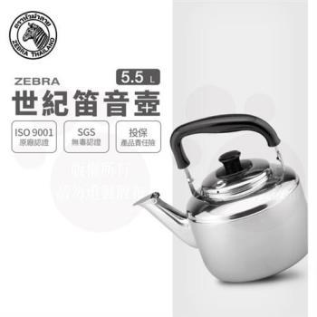 【ZEBRA 斑馬牌】Century世紀笛音壺 / 5.5L(304不鏽鋼 笛壺 茶壺)