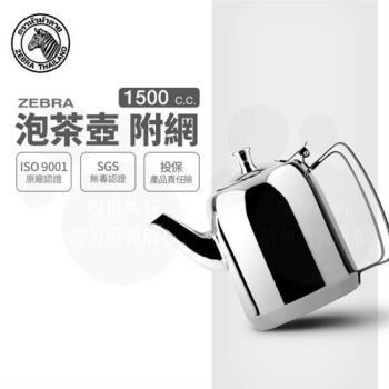 【ZEBRA 斑馬牌】泡茶壺-附濾網 / 1.5L(304不鏽鋼 咖啡壺 濾茶壺)