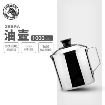 【ZEBRA 斑馬牌】不鏽鋼油壺-附濾油網 / 1.0L(304不鏽鋼 濾油壺 鋼杯)