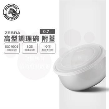 【ZEBRA 斑馬牌】高型調理碗-附蓋 12CM / 0.7L(304不鏽鋼 沙拉碗 保鮮碗)