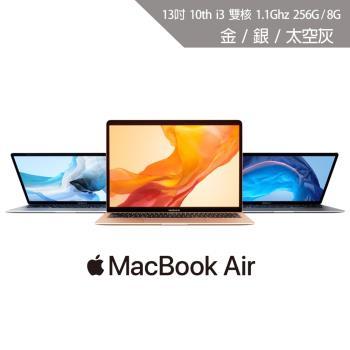 Apple MacBook Air 13.3吋 筆記型電腦 i3/8G/256G 2020新款