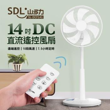 SDL山多力 14吋DC直流遙控風扇SL-DCF141