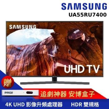 限量贈安博盒子 SAMSUNG三星55吋純晶透顯色聯網4K電視UA55RU7400WXZW/UA55RU7400