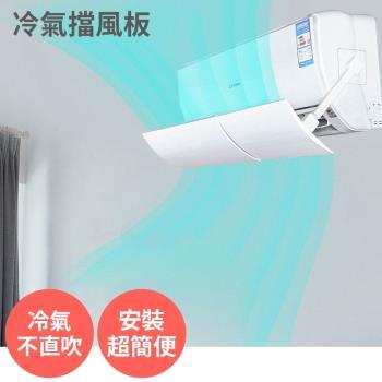 防直吹/遮風 冷氣擋風板 可伸縮 冷氣擋板 擋版 冷氣導風板