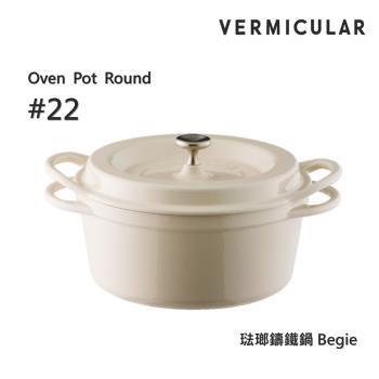 【Vermicular】日本製小V鍋 琺瑯鑄鐵鍋 22cm 鑄守鮮甜-米黃色