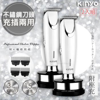 二入組【KINYO】充插兩用雕刻專業電動理髮器/剪髮器(HC-6810)鋰電/快充/長效