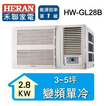 ★夏季獨家好禮三選一★ HERAN禾聯 冷氣 3-5坪 R32窗型一級變頻旗艦冷氣空調 HW-GL28B
