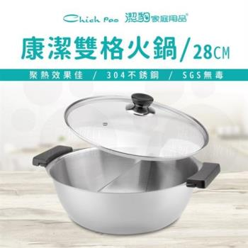 【Chieh Pao 潔豹】康潔 雙格火鍋[玻璃蓋] /28CM /3.5L(304不鏽鋼 雙耳 湯鍋 玻璃蓋)