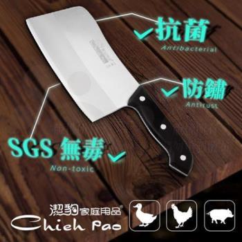 【Chieh Pao 潔豹】骨刀 / 剁骨刀 / 剁刀(日本鋼材 台灣製)