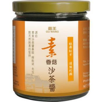[菇王]素香菇沙茶醬(240g)