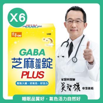 【常春樂活】GABA芝麻加強錠PLUS(60粒/盒) X6盒