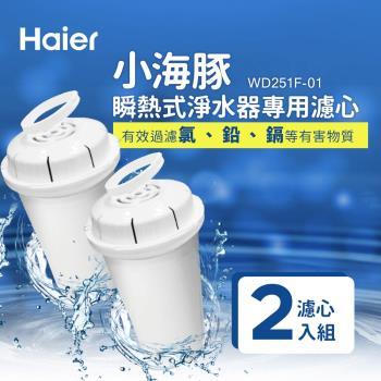 Haier海爾 2.5L瞬熱式淨水器/飲水機(小海豚、鋼鐵海豚)專用濾心(2入/組) WD251F-01,適用WD251、WD252