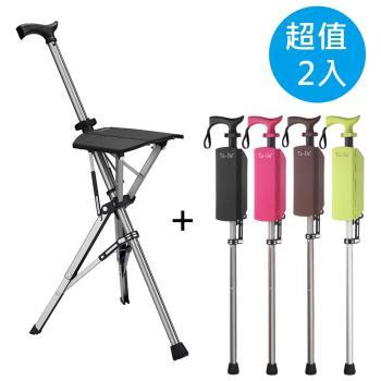 [超值兩入] Ta-Da 泰達椅 自動手杖椅/休閒椅