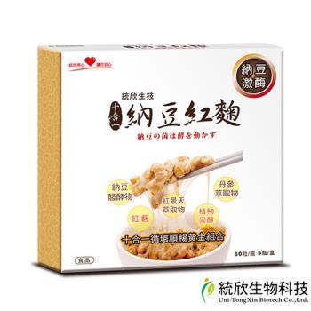 統欣生技 納豆紅麴禮盒(60粒/5瓶/盒)x1盒