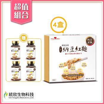 統欣生技 納豆紅麴禮盒(60粒/5瓶/盒)x4盒