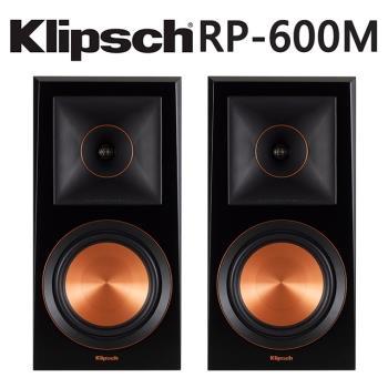 【Klipsch】RP-600M書架型喇叭(黑檀)