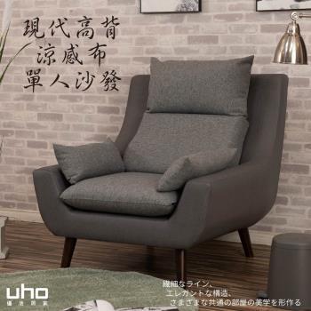 【久澤木柞】貳零參現代高背機能涼感布單人沙發(MIT台灣製造)