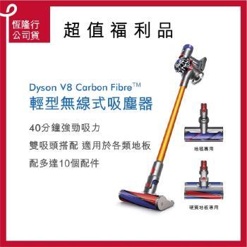 【限量福利品】Dyson 戴森 V8 Carbon Fibre SV10E 無線吸塵器