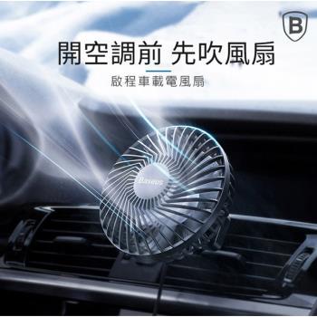 Baseus倍思 便利啟程車用USB風扇 大貨車內專用 汽車專用 電風扇- 出風口款