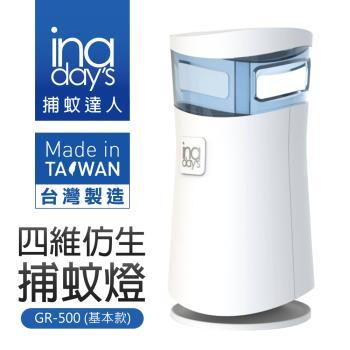 【inadays 捕蚊達人】四維仿生捕蚊燈(GR-500基本款)