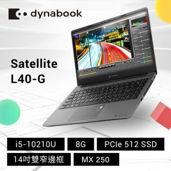 Dynabook Satellite L40-G 14吋窄邊輕薄筆電 鐵槍灰(i5-10210U/8GB/512GB/MX250/PJA20T-006002)