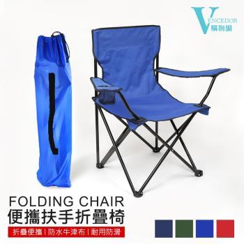 VENCEDOR 露營折疊扶手收納椅