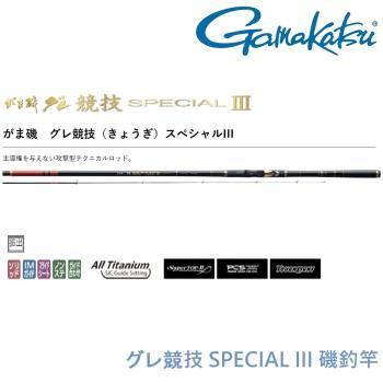 GAMAKATSU  グレ酷類競技 SPECIAL III 1.5-53 磯釣竿(公司貨)