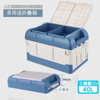 多用途折疊收納箱/車用收納箱-立體蓋小款(40L)