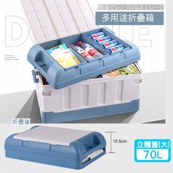 多用途折疊收納箱/車用收納箱-立體蓋大款(70L)